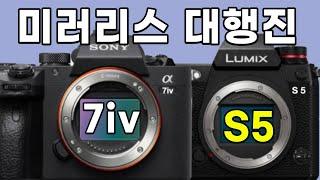 소니 a7iv와 파나소닉 S5, 입문자용 미러리스 풀프…