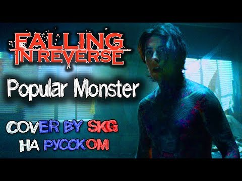 "Falling In Reverse - ""Popular Monster"" (COVER BY SKG НА РУССКОМ)"
