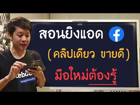 สอนยิงเเอด Facebook มือใหม่ต้องรู้ ขายดีทันที ( อัพเดตล่าสุด รูปแบบใหม่ 2021 )