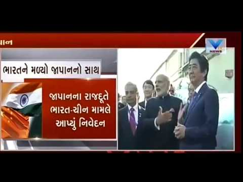 Japan supports India and Bhutan on Doklam Standoff | Vtv News