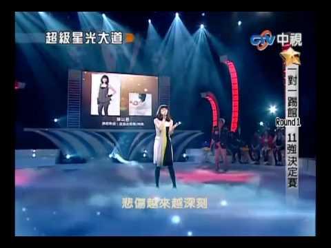 超級星光大道 20100326 pt.9/26 陳以恩-寂寞在唱歌