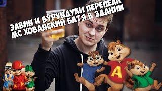 Элвин и Бурундуки feat  MC ХОВАНСКИЙ - БАТЯ В ЗДАНИИ (2017)
