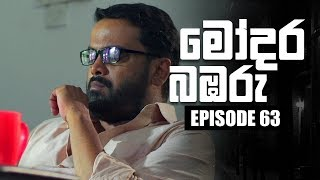 Modara Bambaru | මෝදර බඹරු | Episode 63 | 17 - 05 - 2019 | Siyatha TV Thumbnail