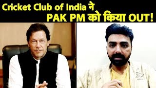 BREAKING: No place for Imran Khan portrait at Cricket Club of India after #Pulwamaattack| Sports Tak