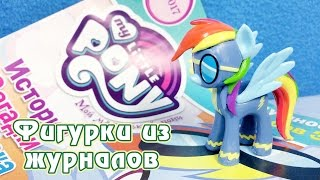 Рэйнбоу Дэш - обзор фигурки из журнала Май Литл Пони (My Little Pony)