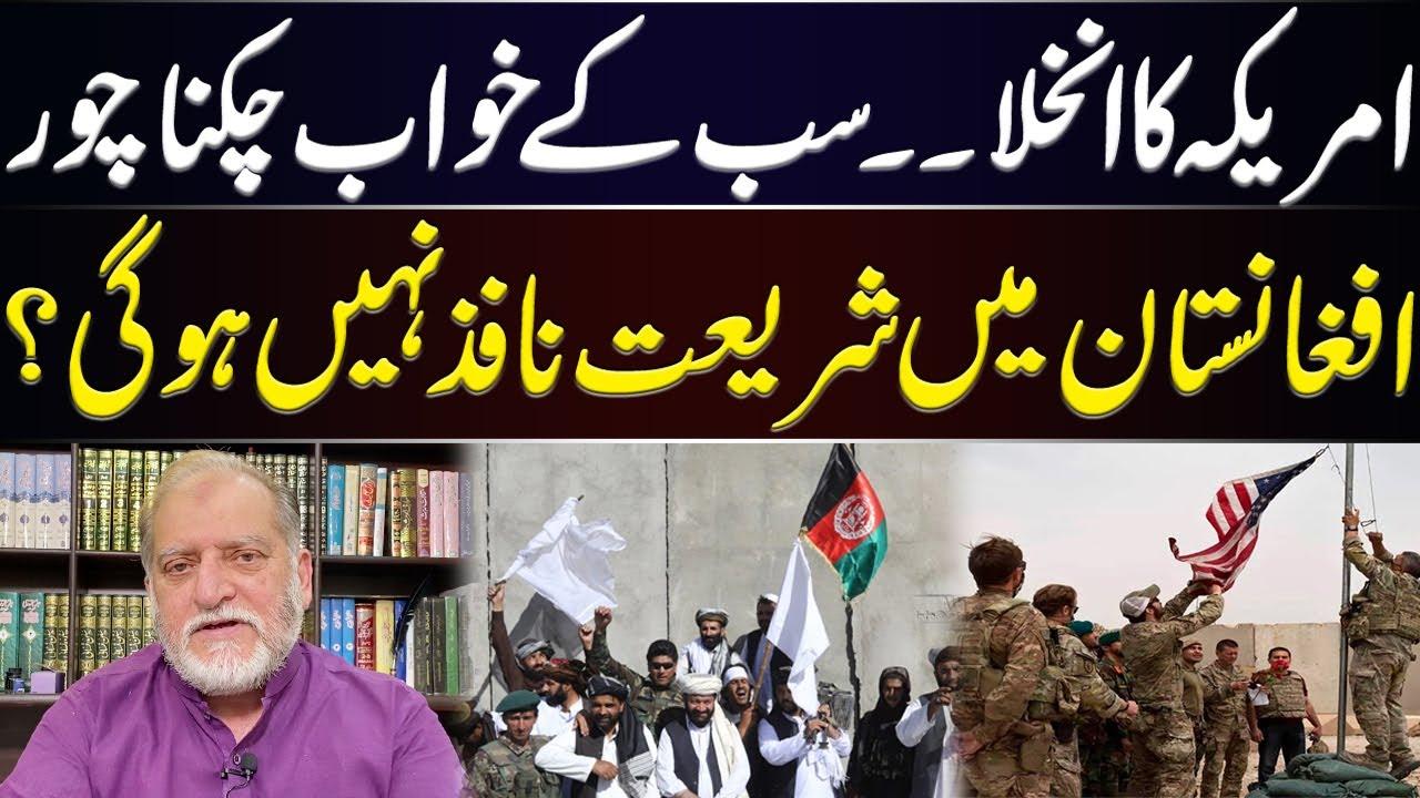 Latest Video of Orya Maqbool Jan | 15 June 2021
