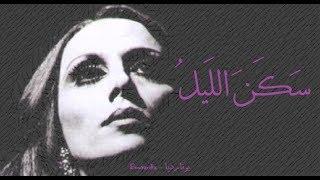 فيروز - سكن الليل | Fairouz - Sakana layl
