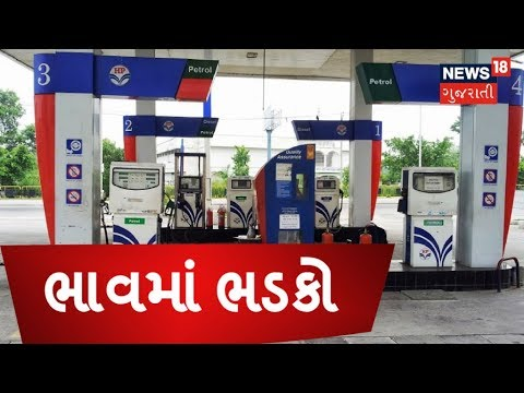 Fuel Price Hike: Today's Petrol, Diesel Price in Gujarat