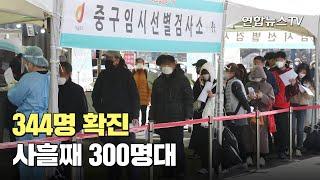 """확진 344명, 사흘째 300명대…""""검사 감소 영향"""" / 연합뉴스TV (Yonhapnews…"""