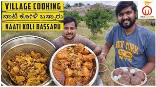 Village Cooking Kannada | Naati Koli Bassaru Recipe | Kannada Food Review | Unbox Karnataka