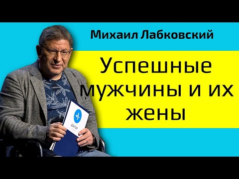 Михаил Лабковский Успешные мужчины и их жены