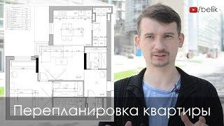 видео Лучшая планировка двухкомнатной квартиры
