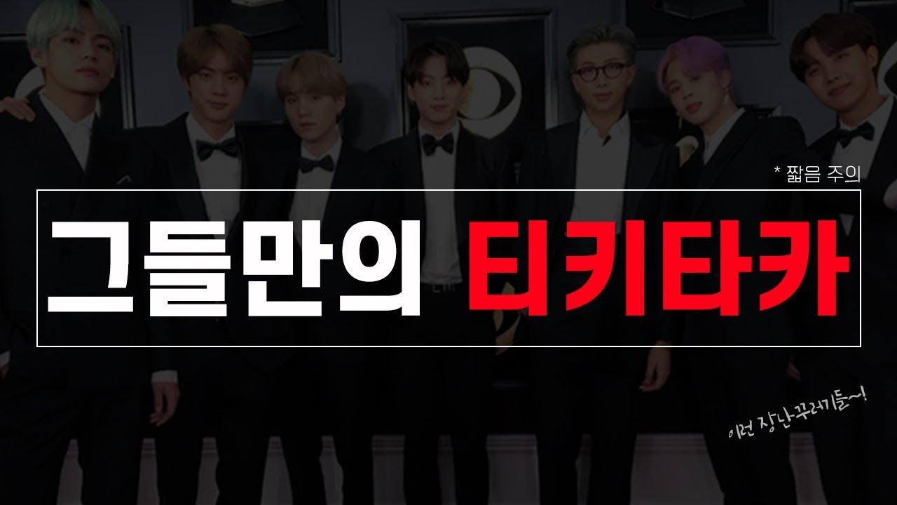 [방탄소년단] 그들만의 티키타카 showreel (순식간주의)
