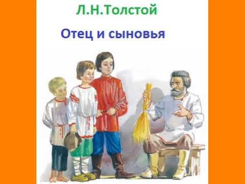 Толстой Л. Н.Отец и сыновья