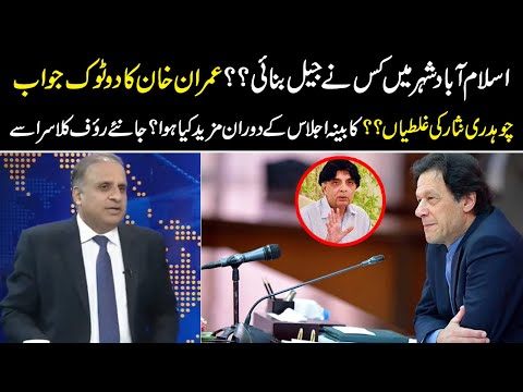 Rauf Klasra Exclusive | Inside News From Federal Cabinet