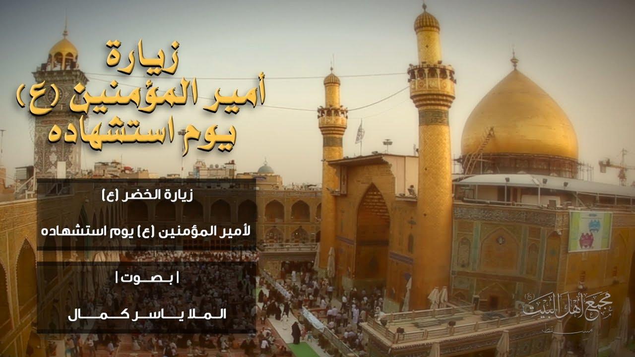 زيارة أمير المؤمنين ع يوم استشهاده الملا ياسر كمال Youtube