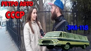 Ретро автомобили СССР(Это интересное видео про ретро автомобили СССР. Сегодня в программе: мы с вами ближе познакомимся с интерес..., 2016-06-20T06:54:55.000Z)