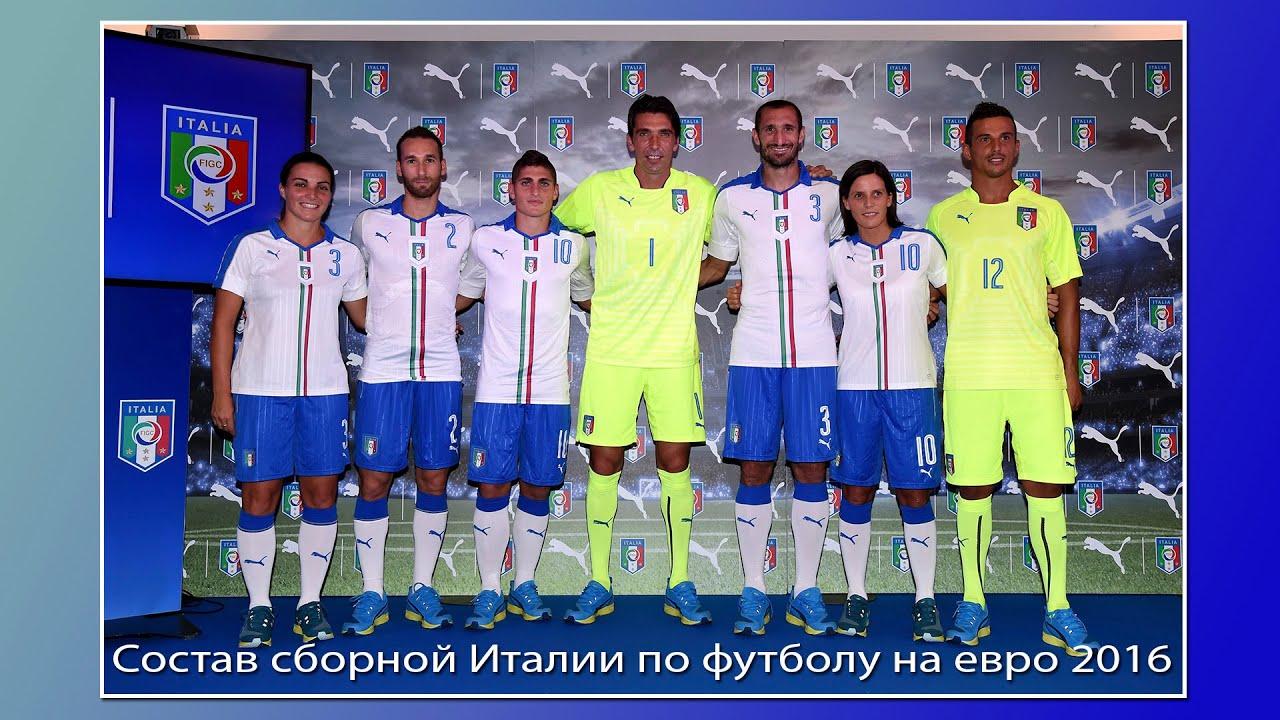 Состав сборной Италии по футболу на евро 2016 - YouTube