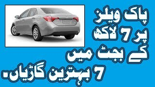 7 Cars In Pakistan Under 7 lakh Rupees On PakWheels 2018
