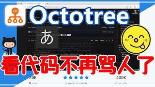 【GitHub】Octotree - 看代码终于不再骂人了