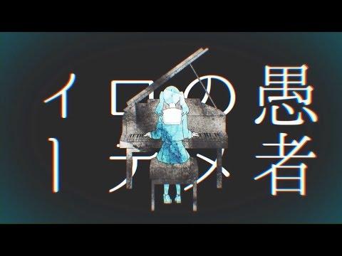 妄想感傷代償連盟ver luz/MKDR luz