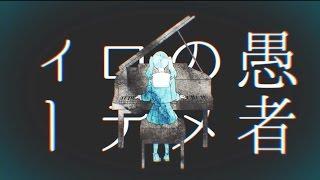 原曲様(http://www.nicovideo.jp/watch/sm30067009) SONG & LYRICS:DECO...