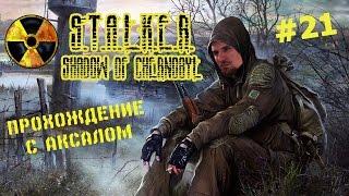 S.T.A.L.K.E.R. Тень Чернобыля с Аксалом - (21) - Вот Кто За Всем Стоит!