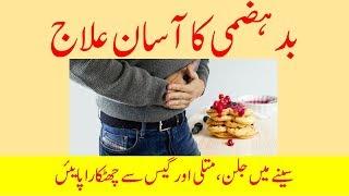 Download Bad Hazmi Ka Ilaj Videos - Dcyoutube