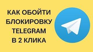 Как за 2 минуты обойти блокировку Телеграм — 4 простых способа // Telegram