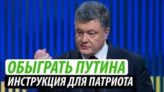 Обыграть Путина. Инструкция для патриота Украины