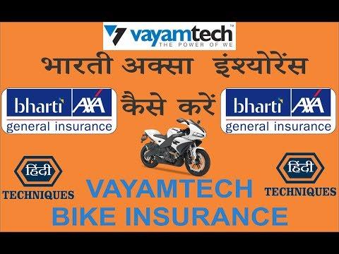 Bharti AXA Genral Insurance Vayamtech UP kese karein I By HINDI TECHNIQUES