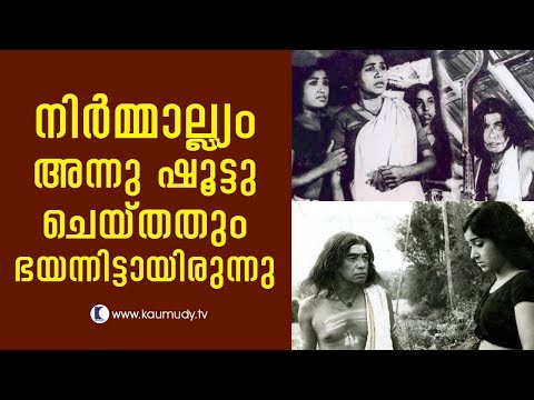 Even in those days, Nirmalyam was shot with inhibitions | Kaumudy TV