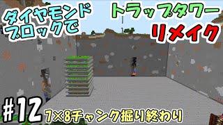 【マインクラフト】#12 ダイヤモンドブロックでトラップタワー リメイク ~7…