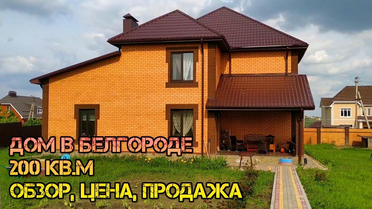 Продажа Дома Таврово, 2 этажа 200 кв.м. Белгород