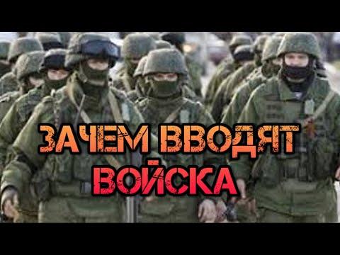 Почему в Москву вводят войска. Для чего подключили армию. Зачем усиливают периметр кремля и для чего