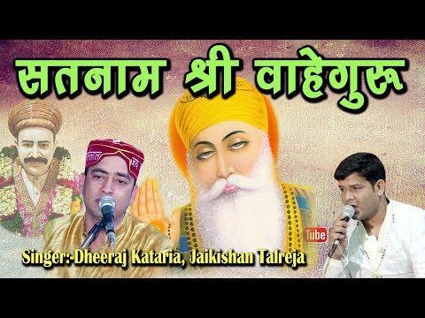Satnam Satnam || Satnaam Ji || WaheGuru || Waheguru ji | Ehee Naam Hai Adhara | Baba CD World