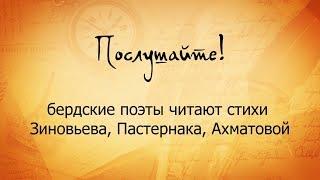 """""""Послушайте!""""бердские поэты читают стихи Зиновьева, Пастернака, Ахматовой"""