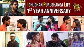 Idhudhan Purushanga Life (IPL) Web Series   1 Year Anniversary   Being Thamizhan