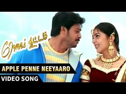 Apple Penne Neeyaaro Video Song | Roja Kootam Tamil Movie | Srikanth | Bhumika Chawla | Bharathwaj