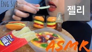ASMR (No Talking) PIZZA BURGER HOTDOG Jelly Mukbang eating sounds 햄버거 피자 젤리먹방 리얼사운드 gummy candy