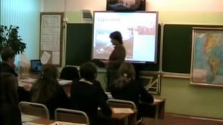 Урок географии, 7 класс, Чеснокова_Н.А., 2009