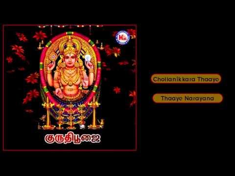 GURUTHI POOJA | Hindu Devotional Songs Tamil |Chottanikkaradevi Songs
