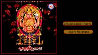 Guruthi pooja hindu devotional songs tamil chottanikkaradevi ====================================================== lyricist : thrippunithura jayapraka...