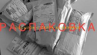 Розпакування посилок з AliExpress для манікюру нігтів і не тільки