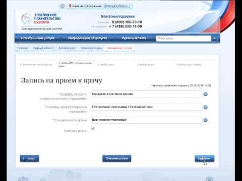 Как записаться к врачу на портале госуслуг Липецкой области?