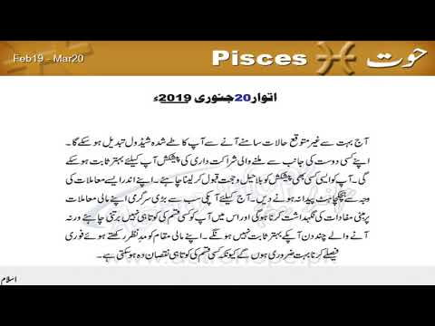 20 january horoscope in urdu