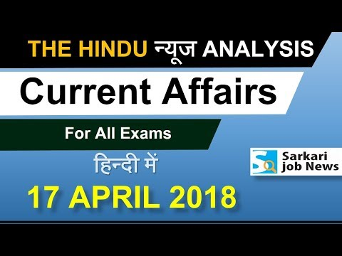 The Hindu Current Affairs 17 April 2018 for UPSC, Railway, SSC, IBPS & All Exams in Hindi Govt Jobs