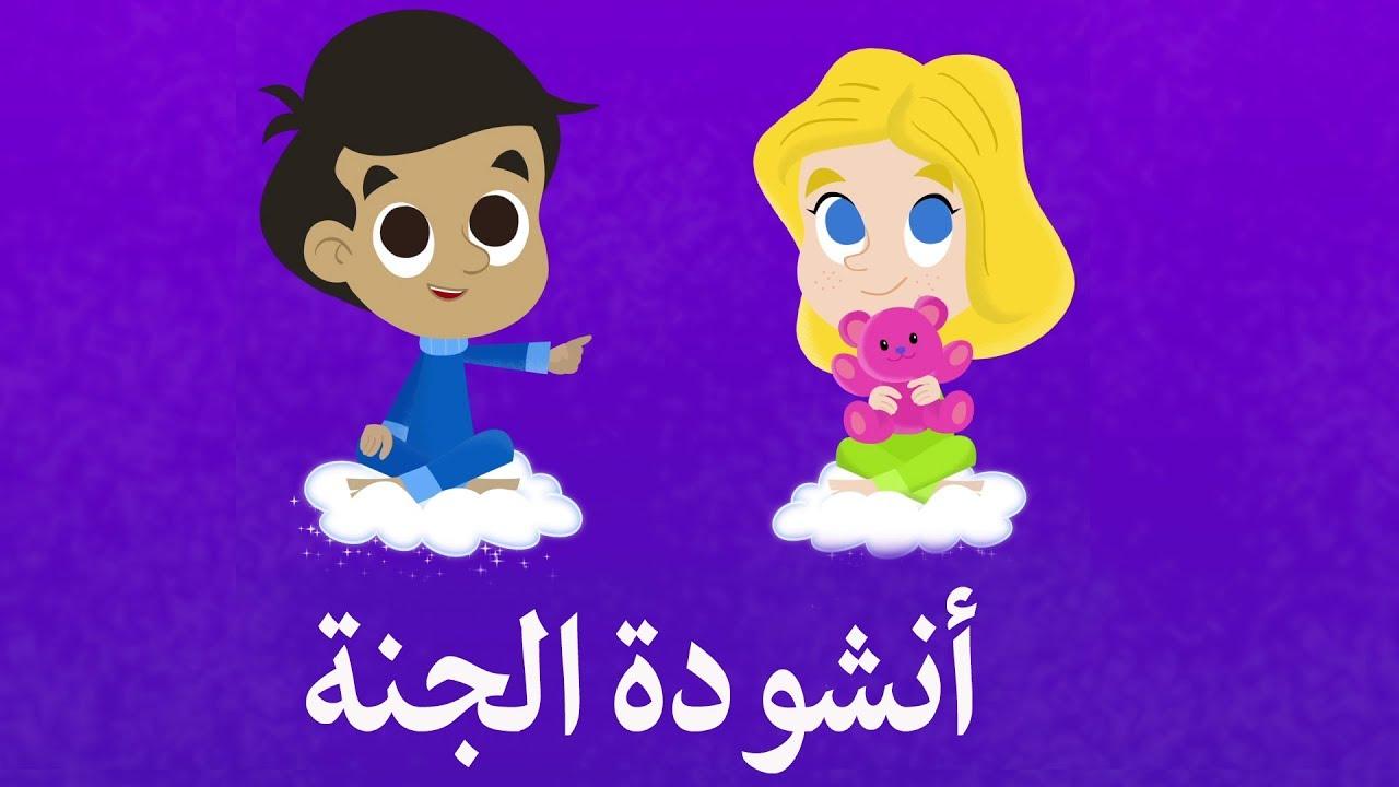 Download نشيد  الجنة - اناشيد و أغاني إسلامية للاطفال