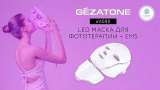 Светодиодная маска для омоложения кожи лица m 1090 Gezatone