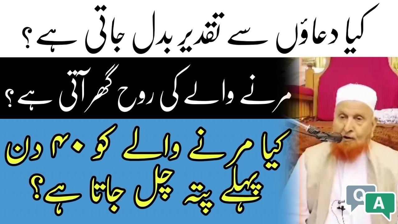 Marne wale ki rooh Ghar aati Hai? Sawal jawab Maulana Makki Al Hijazi Islamic YouTube